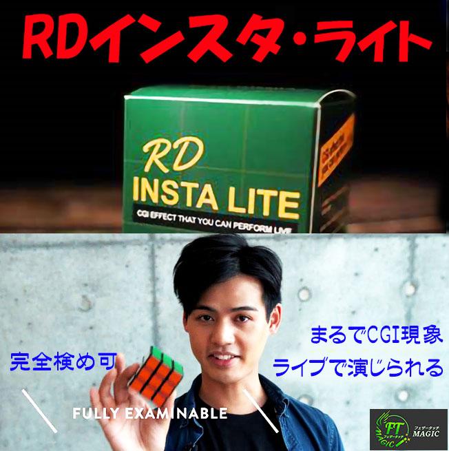 RDインスタ・ライト(一瞬でキューブが揃う!即手渡し)