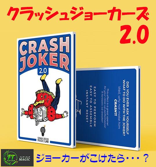 クラッシュジョーカーズ 2.0(ジョーカーがこけて、バイクは?驚きと笑い)