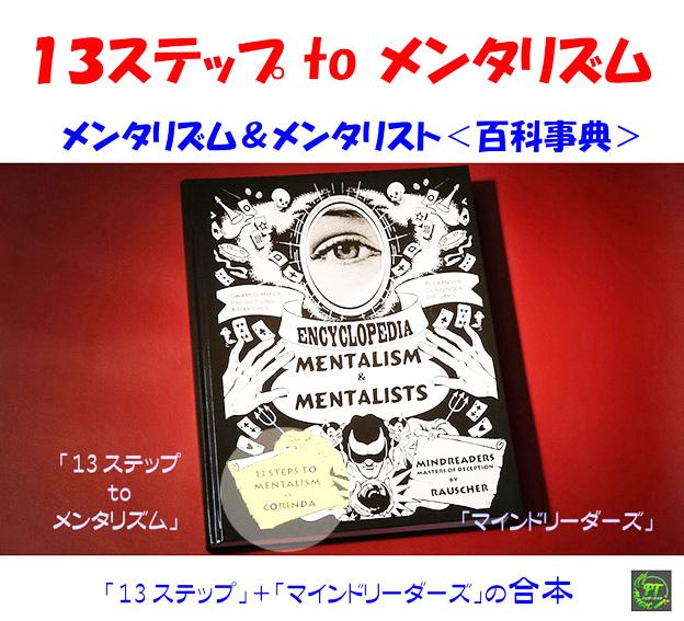 13ステップ to メンタリズム・プラス(英書)