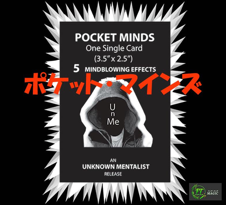 ポケット・マインズ(カード1枚だけで驚異的なメンタリズム)