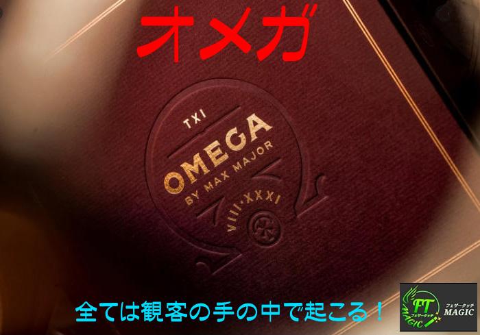 オメガ(一切デックに触れずに選ばれたカードを当てる)