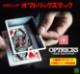 メカニック・オプトリックスデック(錯視ガフカード+9解説動画付)