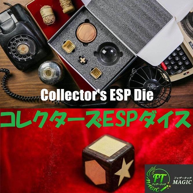 コレクターズESPダイス(金属製容器の中のシンボルを透視)
