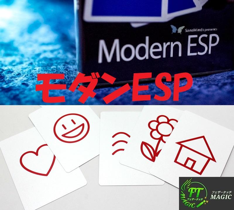 モダンESP(古典的ESPカードの現代版)