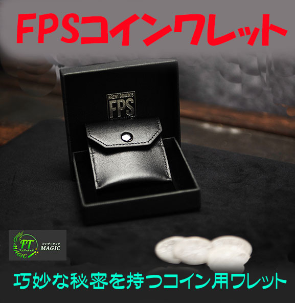FPSコインワレット