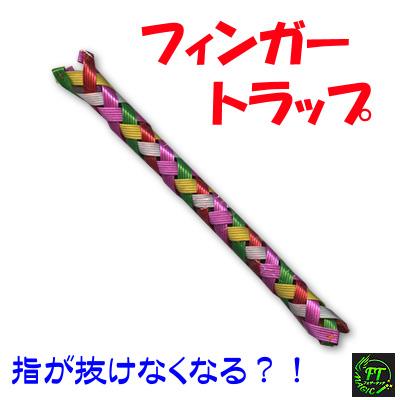 フィンガー・トラップ<きつめのやつ>【解説動画付き】