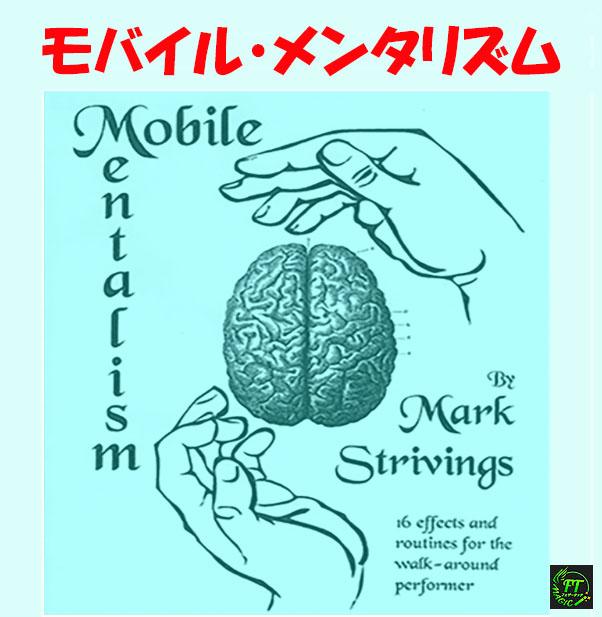 モバイル・メンタリズム(実用的クロースアップ・メンタリズム)