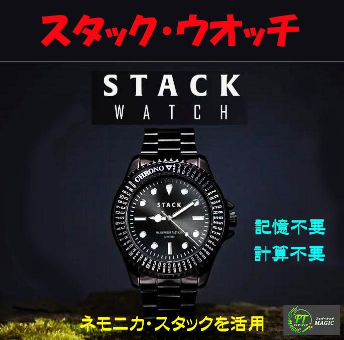 スタック・ウォッチ(ネモニカスタックが一目瞭然!)