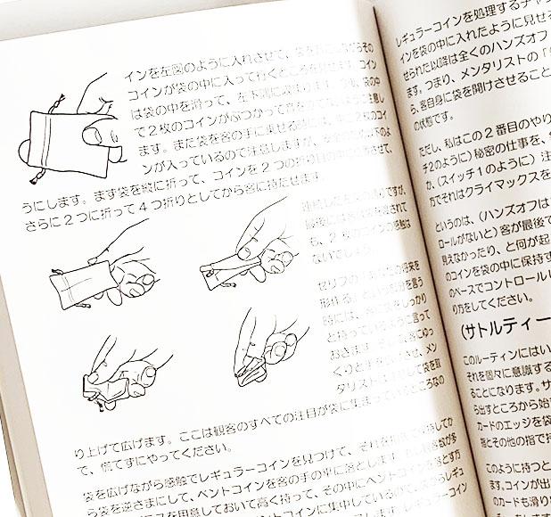 トータリー・フリーウイル(自由意志の完璧なコントロール)<製本印刷:日本語版>