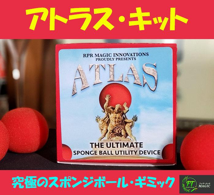 アトラス・キット(究極のスポンジボール・ギミック)