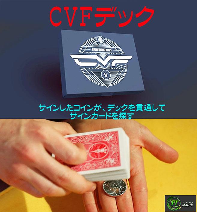 CVFデック(サインコインがサインカードを探す)