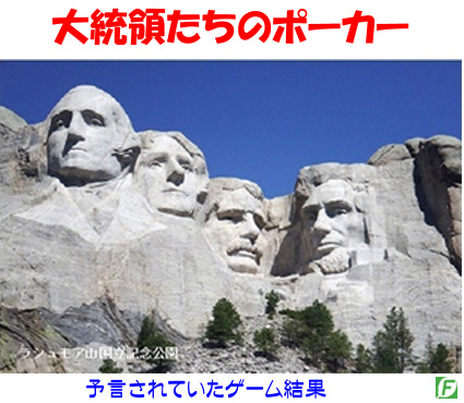 大統領たちのポーカー(結果を予言)