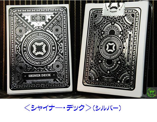 メタリックデック・セット(ゴールド&シルバー)