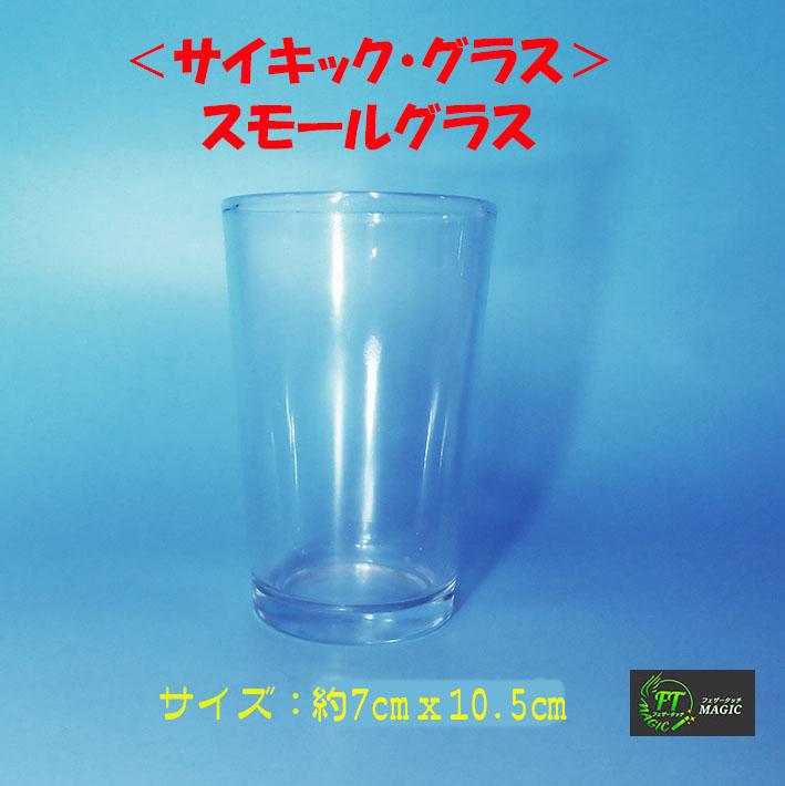 サイキック・グラス