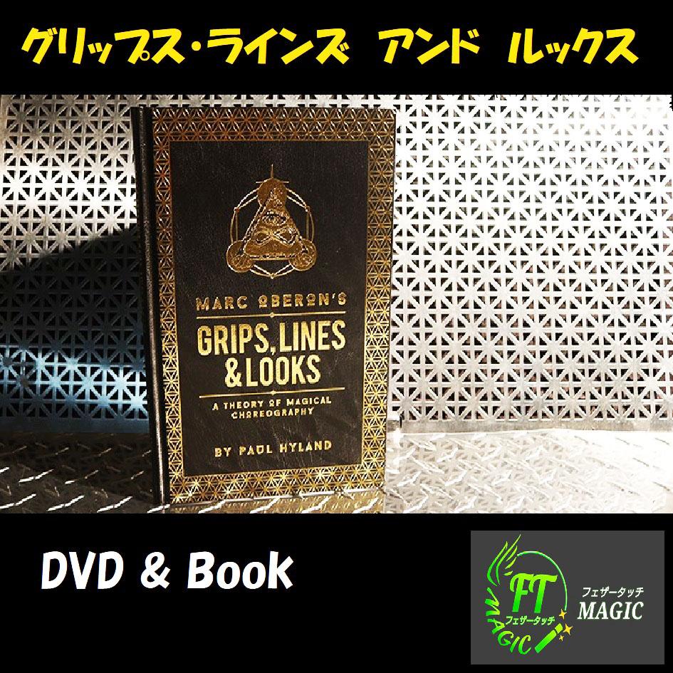 グリップス・ラインアンドルックス (DVD & Book)