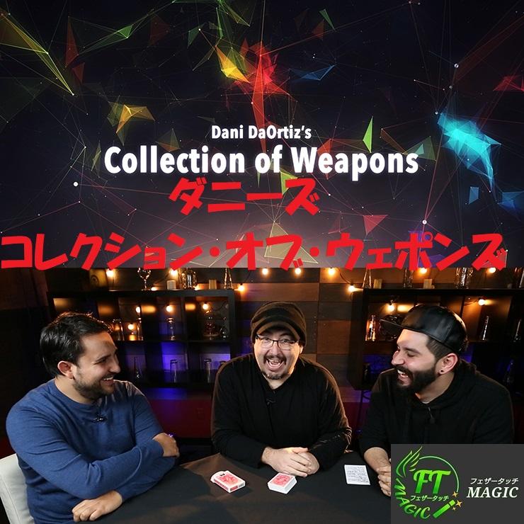 ダニーズ・コレクション・オブ・ウェポンズ(マジックの方法論を3部構成でマスター)