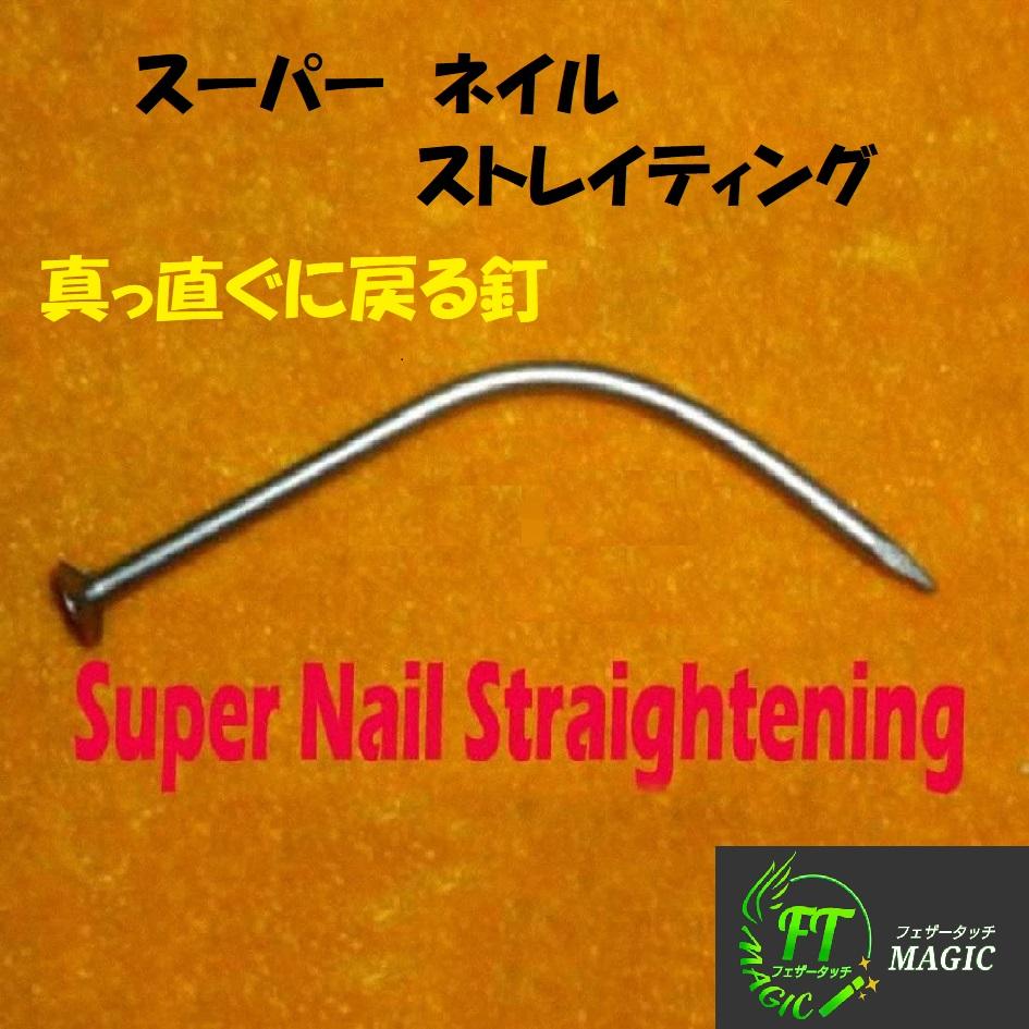スーパーネイル・ストレイトニング