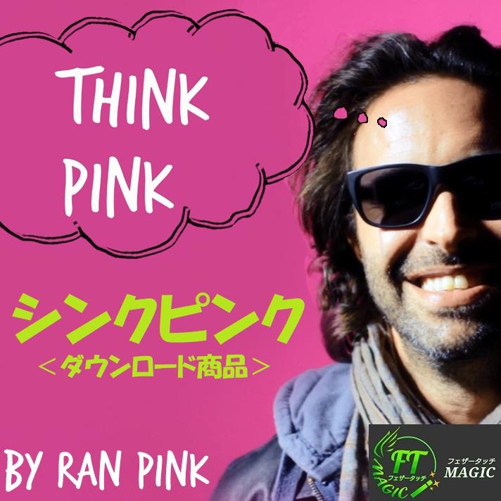シンク・ピンク(心を読み取る)