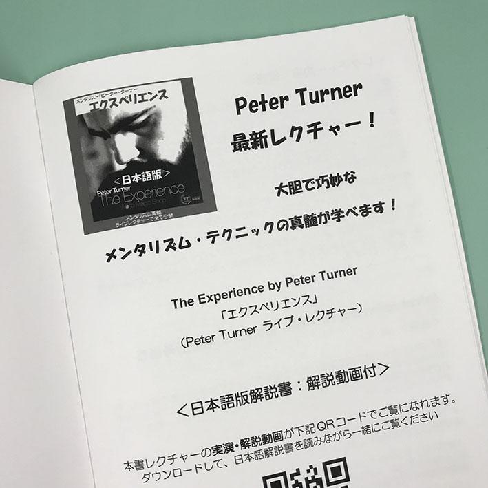 エクスペリエンス(Peter Turner ライブ・レクチャー:日説+動画)