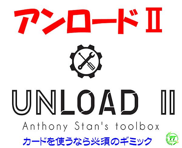 アンロード2.0 (応用無限ツール)