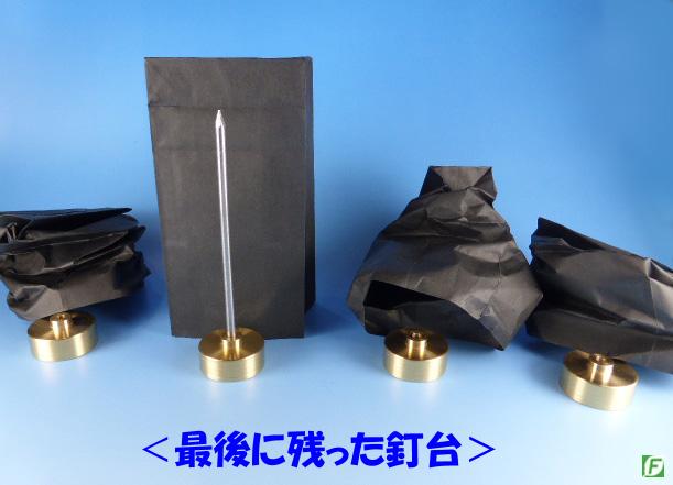 ネイル・キラー(本物の5寸釘と真鍮製釘台のロシアンルーレット)