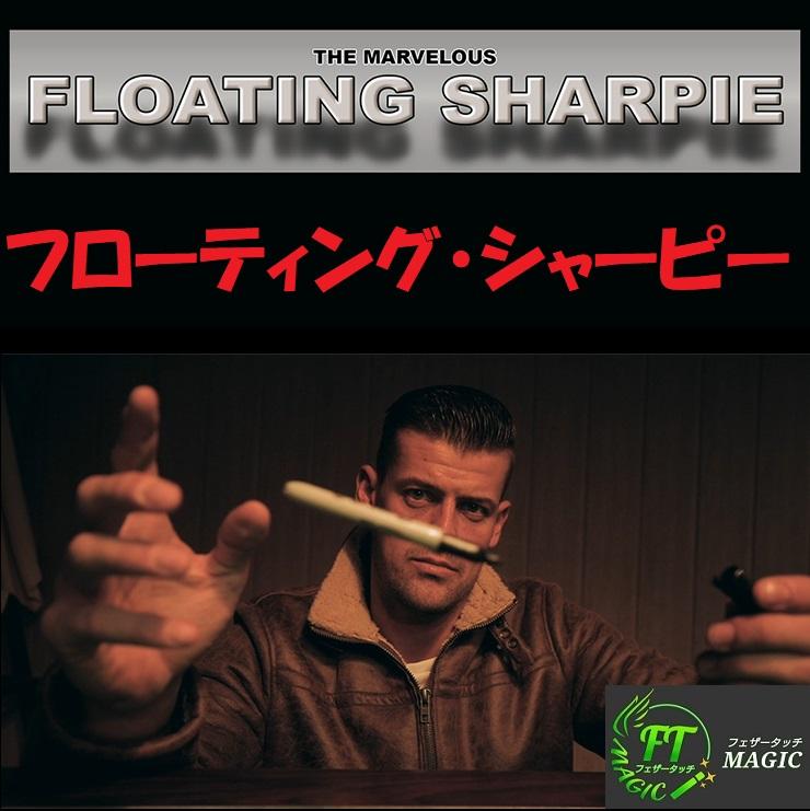 フローティング・シャーピー(シャーピーが浮遊して移動!)