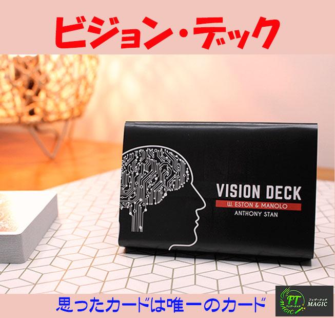 ビジョン・デック(思ったカードは予言通り)