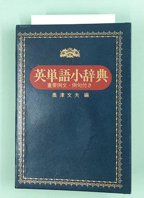 辞書テスト(辞書から選んだ単語を読み取る)
