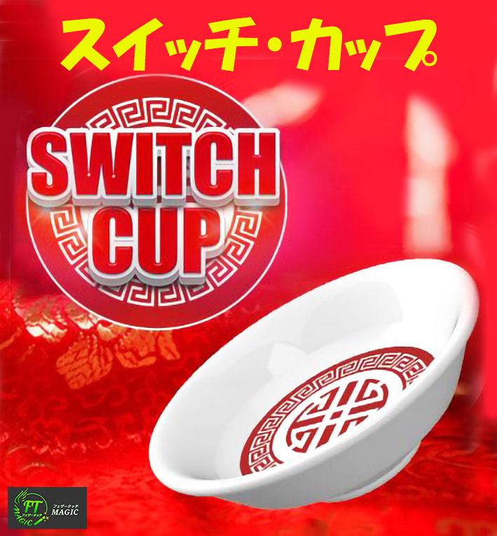 スイッチ・カップ(小皿でスイッチ)