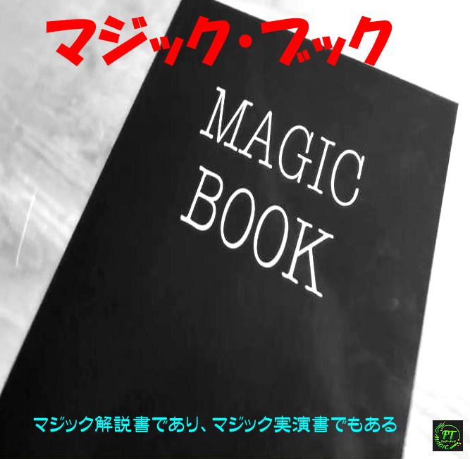マジック・ブック(絵に秘められた不思議)