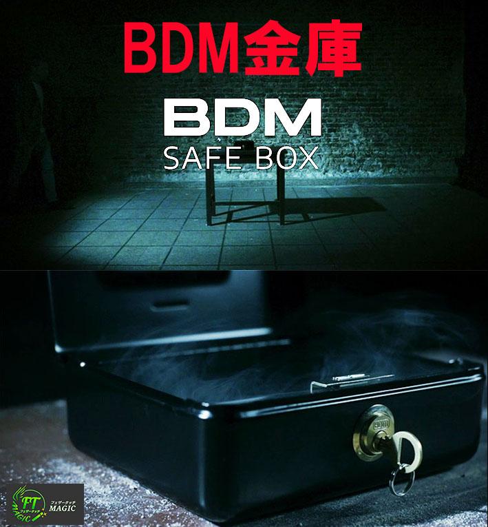 BDM金庫(唯一のカギの行方)会員価格¥22,000(税抜)