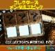 コレクターズ・メンタルエピック(フォース不要の予言ボード)