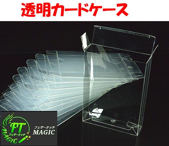 透明デックケース(10枚セット)