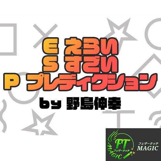 ESP(エライ・スゴイ・プレディクション)