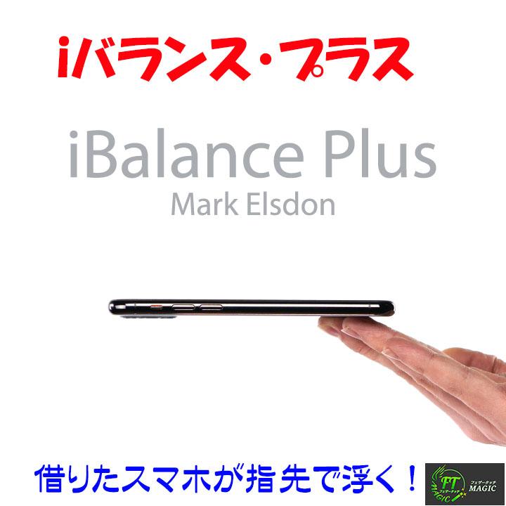 iバランス・プラス(指先で携帯が宙に浮く)