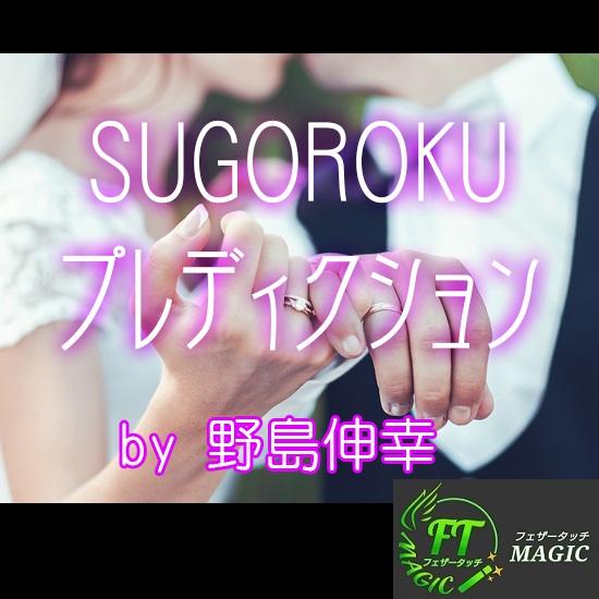 SUGOROKUプレディクション