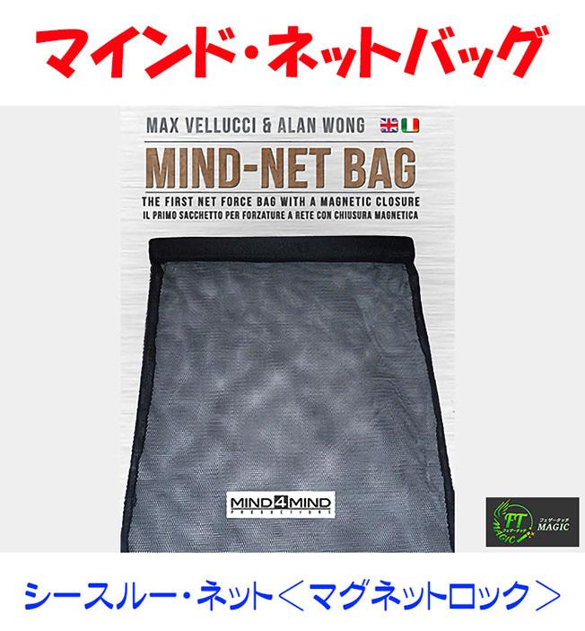 マインド・バッグ(新チェンジ・フォーシング・バッグ)