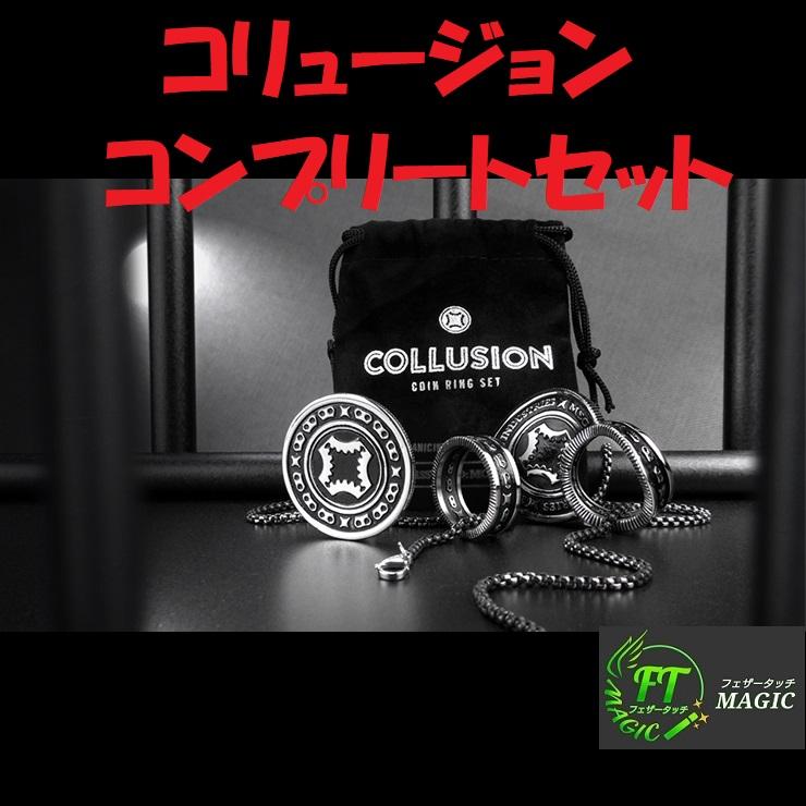 コリュージョン・コンプリートセット(コインマジックとリングマジックの融合)