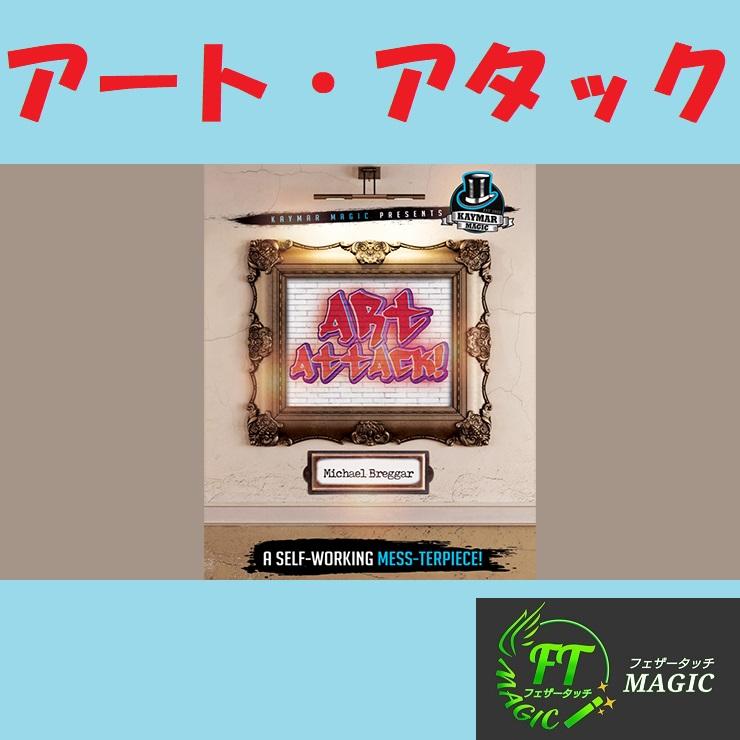 アートアタック(美しいアートカードで予言)