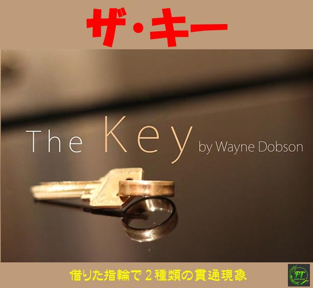 ザ・キー(借りた指輪で2種類の鍵の貫通)