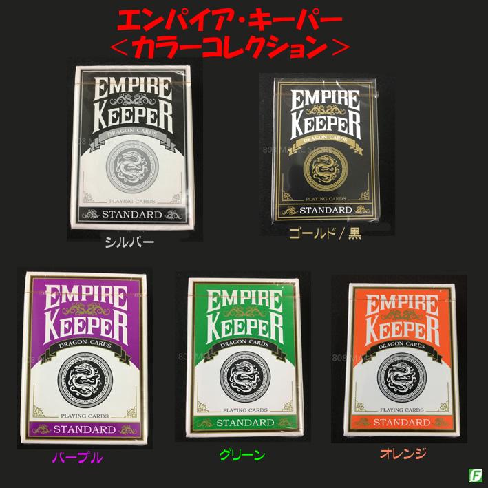 エンパイア・キーパー<カラーコレクション>