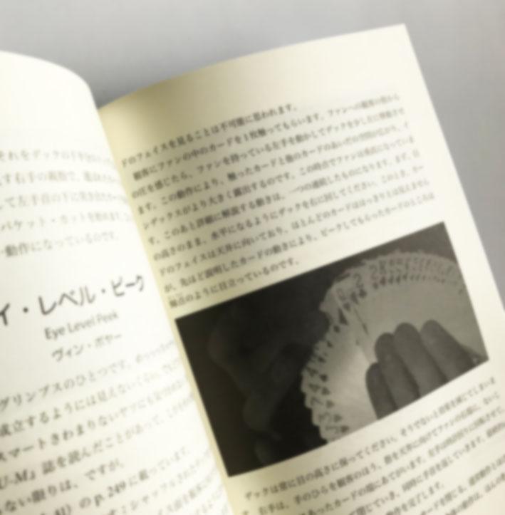 ピーク・ブック(使える『ピーク集』)<日本語版>