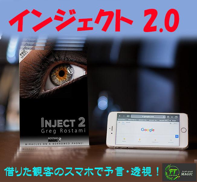 インジェクト 2.0(観客のスマホで予言・透視)