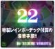 22(レインボーデックの奇跡)