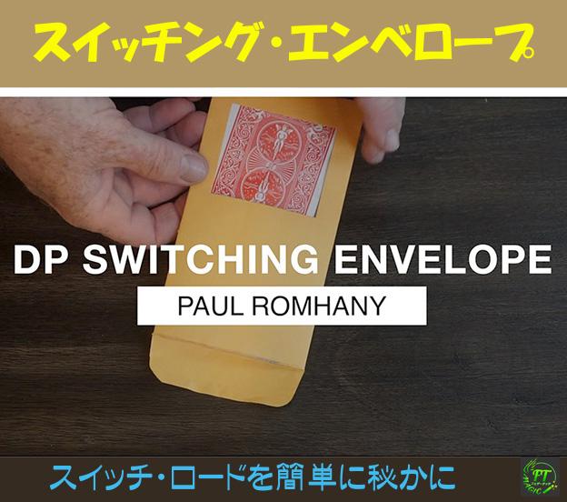 DPスイッチング・エンベロープ(スイッチ・ロード用)