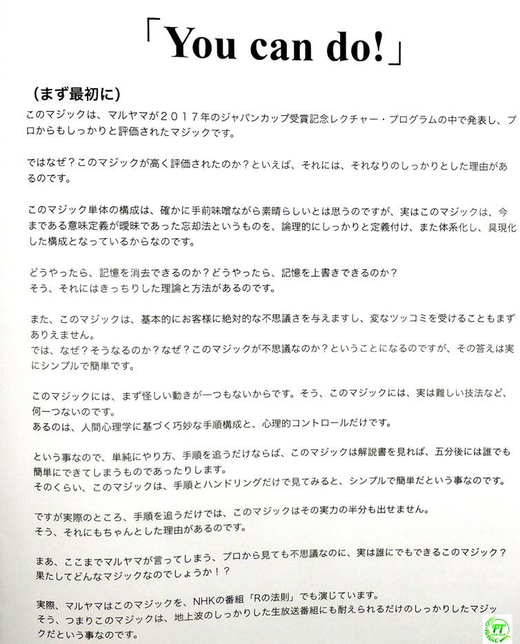 マルヤマ・デス・ノート Vol.0.019