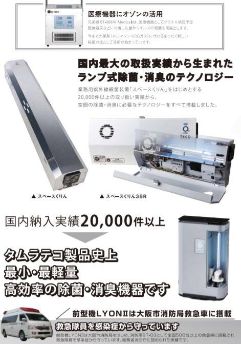 タムラテコ製 Lyon3.0<br>オゾン・紫外線のマルチハイブリット方式<br>注)タムラテコ製品の販売に関して、性能・仕様・使用方法を説明の上のご販売になりますのでお手数ですが 電話もしくはメールにてお問い合わせ下さい。