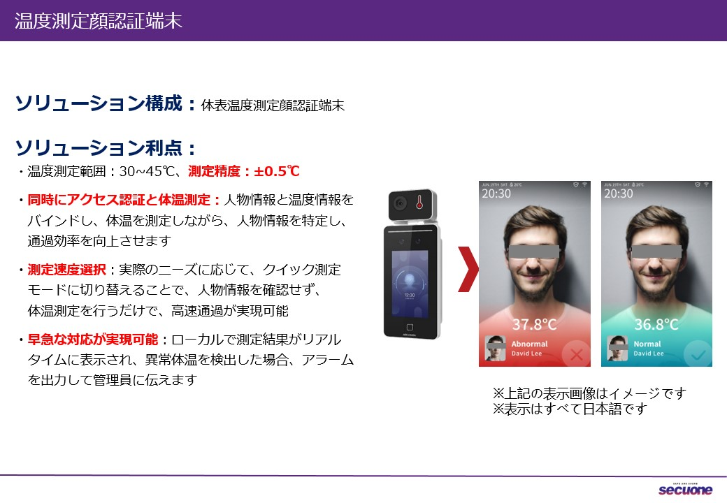温度測定 顔認証端末・入退室管理【DS-K1T341BMI-T】+モニタリングタブレット付き<br>(顔画像保存上限 3000枚)