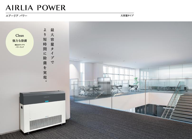 【受注生産】岩崎電気 空気循環式紫外線清浄機<br>AIRLIA POWER(エアーリア パワー) FKST15501EH1<br>