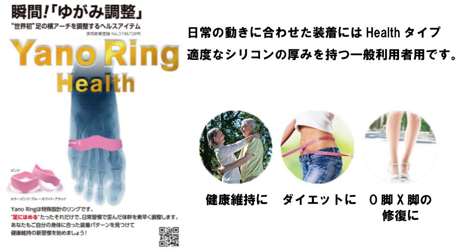 ヤノリング(Yano Ring Health)<br>【世界初!足の横アーチを調整するボディアイテム】